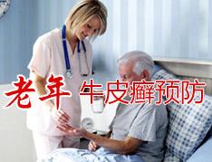 老年人有牛皮癣如何进行保健?